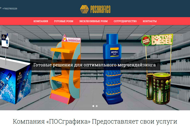 Сделаю сайт на WordPress 2 - kwork.ru