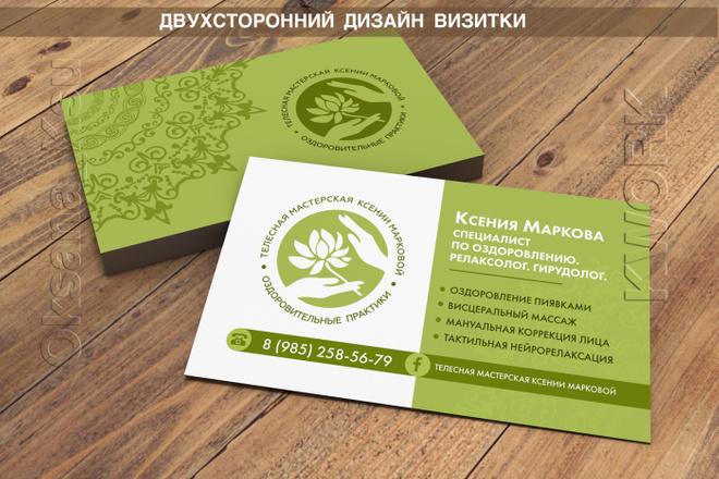 Разработаю дизайн оригинальной визитки. Исходник бесплатно 9 - kwork.ru