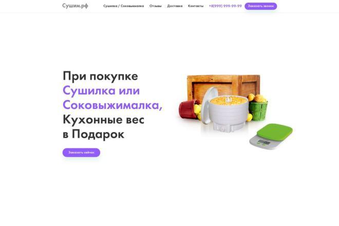 Сделаю под заказ Landing Page + Бонус Дизайн Премиум 5 - kwork.ru