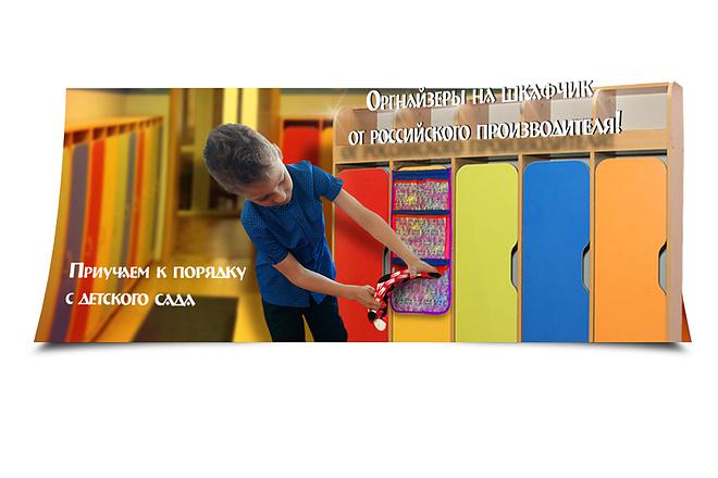 Объёмный и яркий баннер 41 - kwork.ru