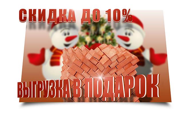 Объёмный и яркий баннер 34 - kwork.ru