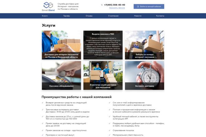 Дизайн страницы сайта 60 - kwork.ru