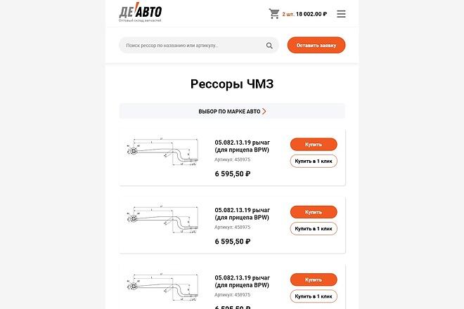 Разработаю дизайн Landing Page 42 - kwork.ru