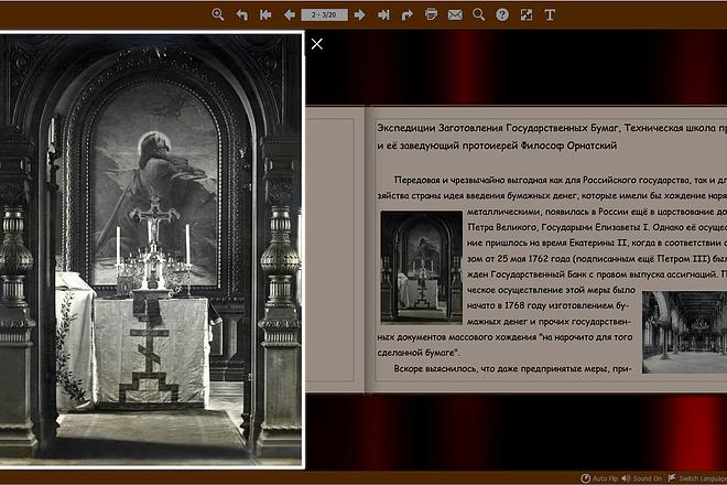 Создам 3D книги с эффектом перелистывания и активным оглавлением 4 - kwork.ru