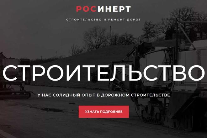 Сделаю классный Лендинг на Elementor Pro 2 - kwork.ru