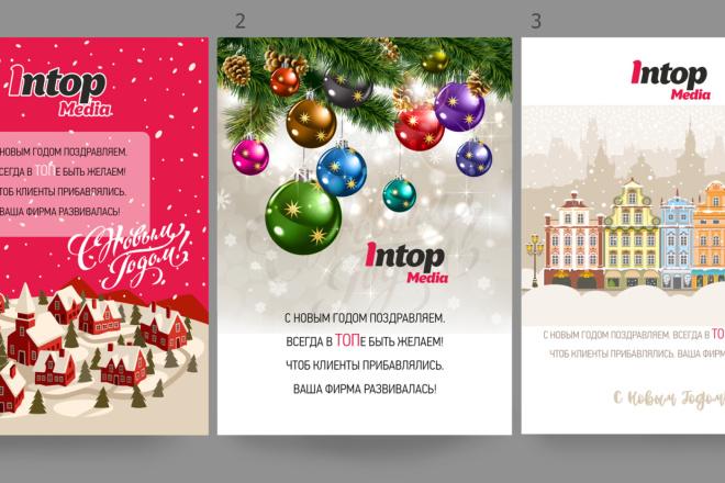 Создам дизайн корпоративной открытки,приглашения 1 - kwork.ru