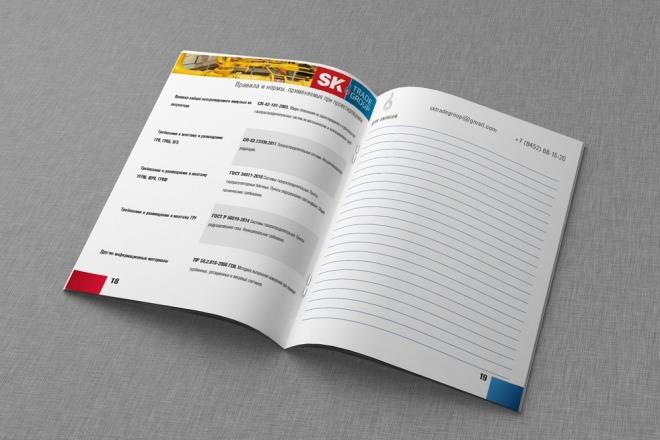 Разработка полиграфического издания 25 - kwork.ru