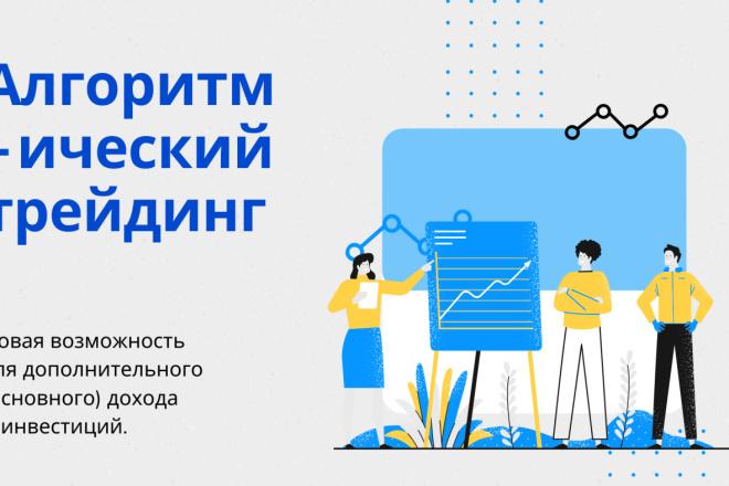 Стильный дизайн презентации 128 - kwork.ru