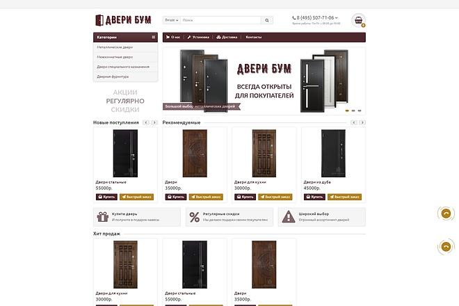 Сделаю интернет-магазин 20 - kwork.ru