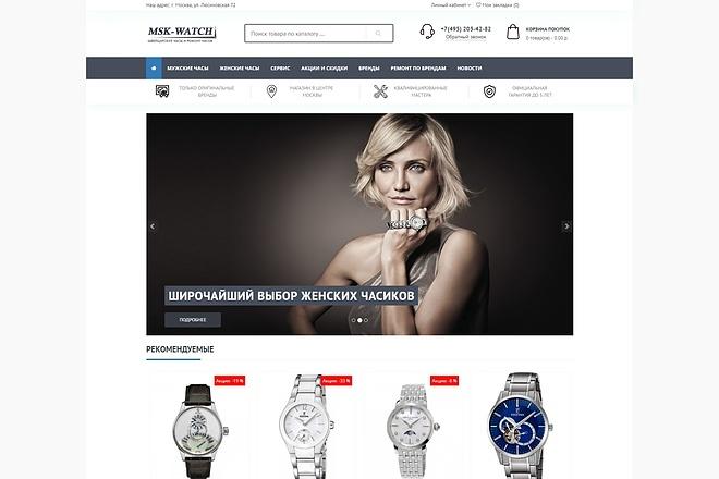 Сделаю интернет-магазин 19 - kwork.ru