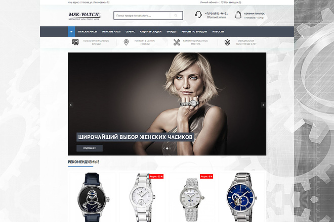 Сделаю интернет-магазин 18 - kwork.ru