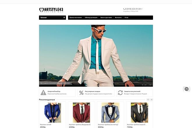 Сделаю интернет-магазин 16 - kwork.ru