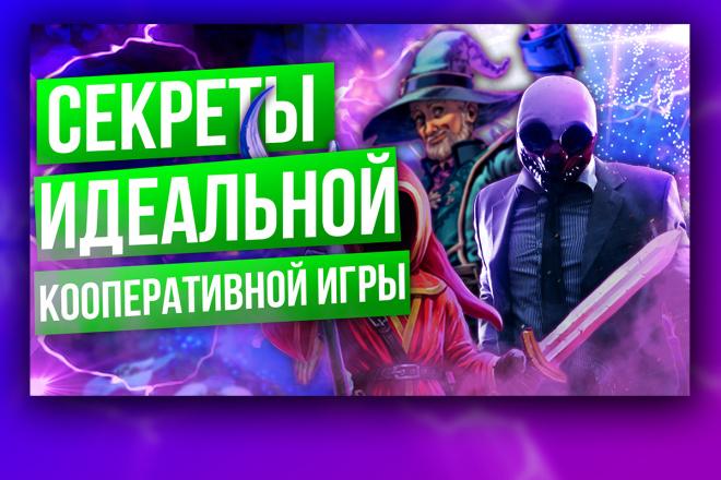 Креативные превью картинки для ваших видео в YouTube 26 - kwork.ru