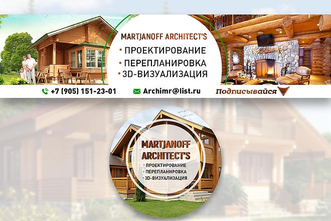 Обложка для группы вконтакте. Дизайн миниатюры в подарок 5 - kwork.ru