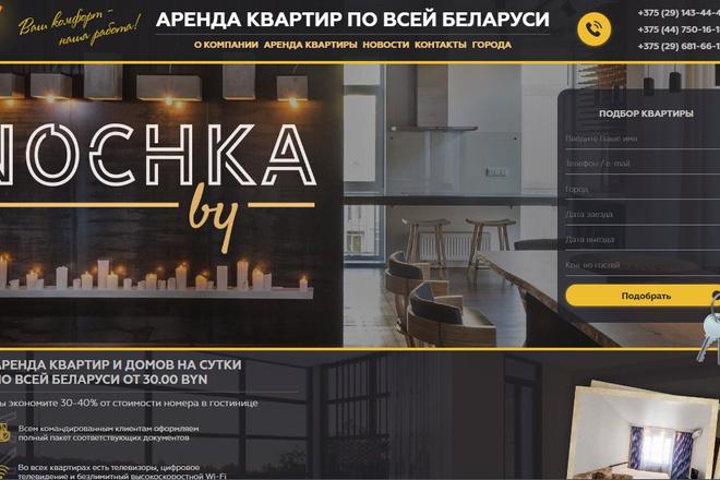 Профессионально и недорого сверстаю любой сайт из PSD макетов 46 - kwork.ru