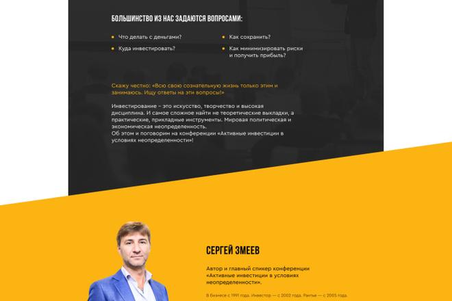 Создание Landing Page, одностраничный сайт под ключ на Tilda 11 - kwork.ru