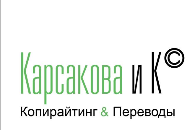 Креативный логотип 7 - kwork.ru