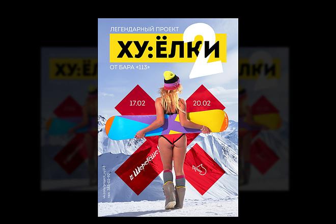 Изготовление дизайна листовки, флаера 50 - kwork.ru