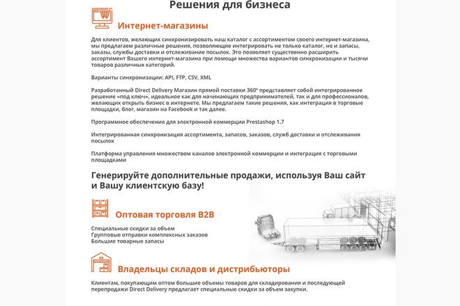 Сайт на Тильда, с параллаксом и анимациями. Цена указана за 1 блок 5 - kwork.ru