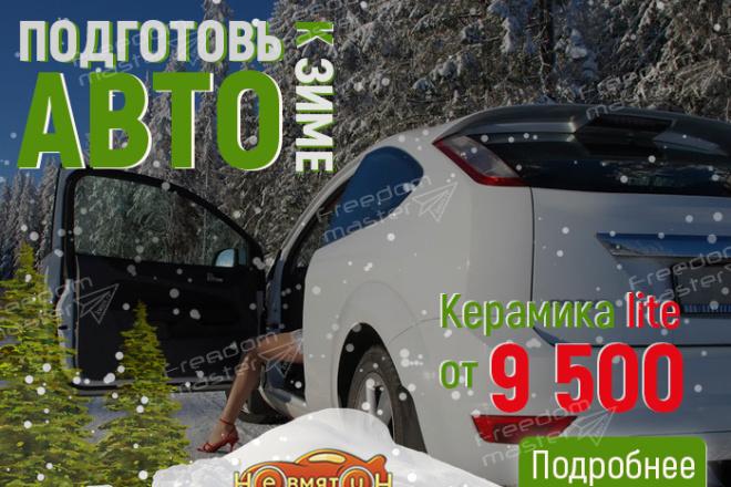 Разработаю 3 promo для рекламы ВКонтакте 85 - kwork.ru
