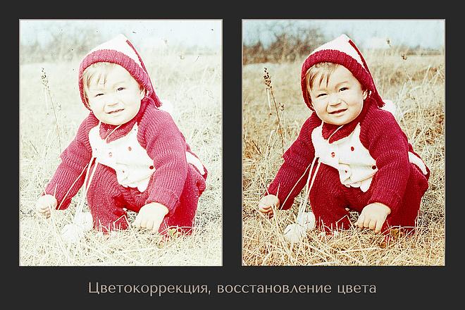 Реставрация, ретушь, восстановление старых фотографий 1 - kwork.ru