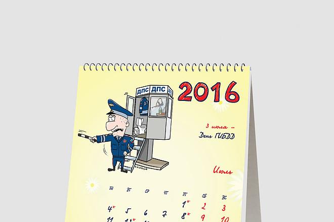 Нарисую для Вас иллюстрации в жанре карикатуры 156 - kwork.ru