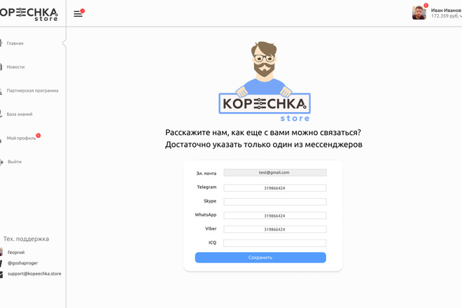Сверстаю сайт по любому макету 128 - kwork.ru