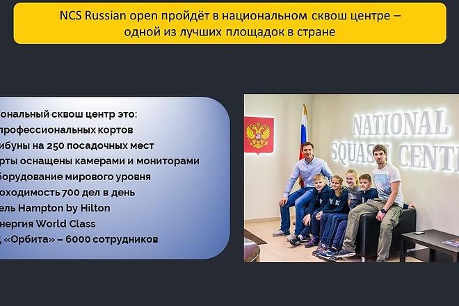 Отредактирую Вашу презентацию PowerPoint 2 - kwork.ru