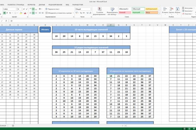 Напишу макрос на VBA для Excel 39 - kwork.ru