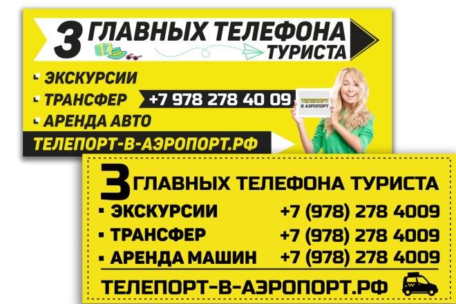 Баннер для печати. Очень быстро и качественно 10 - kwork.ru