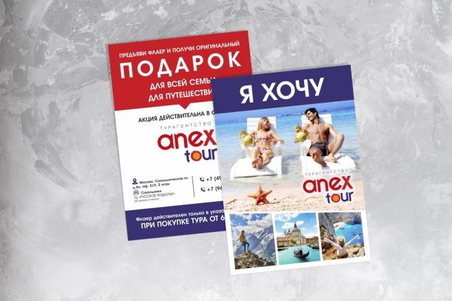 Создам макет листовки и флаера 1 - kwork.ru