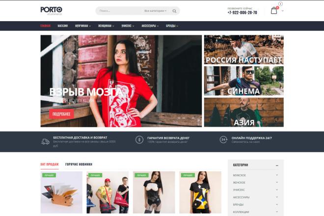 Создание готового интернет-магазина на Вордпресс WooCommerce с оплатой 1 - kwork.ru