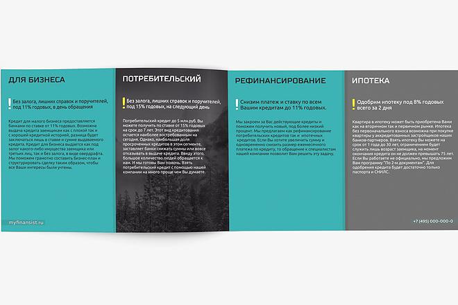 Разработаю Маркетинг Кит, для личных встреч и рассылки 128 - kwork.ru