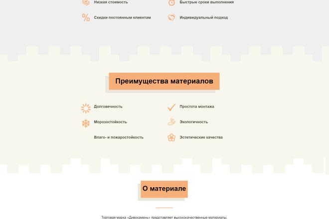 Перенос, экспорт, копирование сайта с Tilda на ваш хостинг 21 - kwork.ru