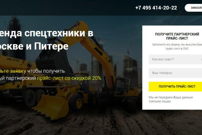 Лендинг на Webflow, WordPress,Tilda 18 - kwork.ru