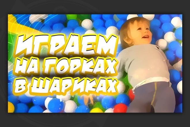 Сделаю превью для видео на YouTube 86 - kwork.ru