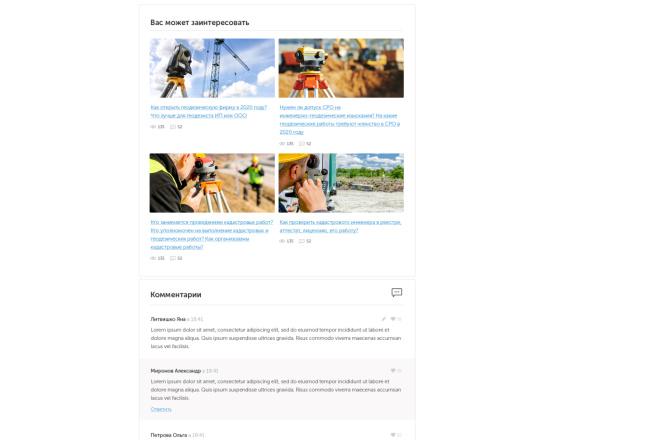 Дизайн страницы Landing Page - Профессионально 13 - kwork.ru