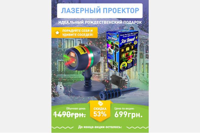 Копия товарного лендинга плюс Мельдоний 20 - kwork.ru