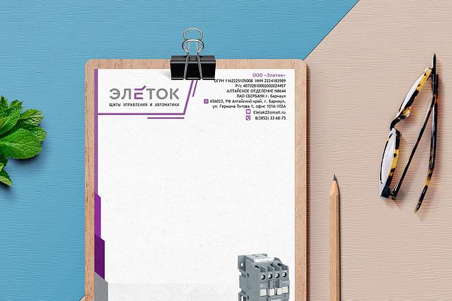 Разработаю фирменный стиль бланка 10 - kwork.ru