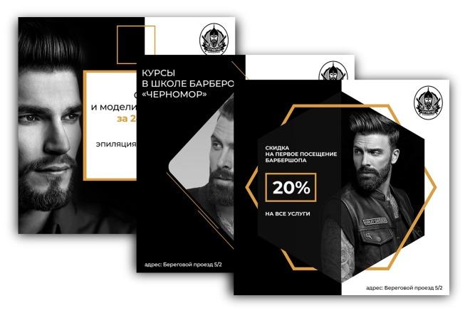 Статичные баннеры для рекламы в соц сети 8 - kwork.ru