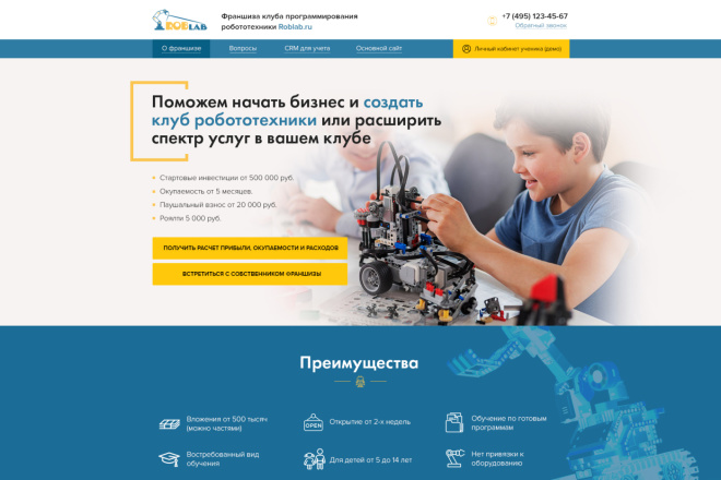 Дизайн страницы Landing Page - Профессионально 34 - kwork.ru
