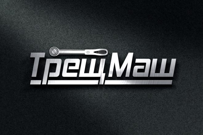 Логотип - 3 современных вариантах +визуализация в подарок 1 - kwork.ru