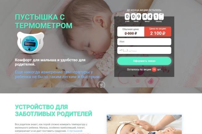 Landing Page с 0 + дизайн 7 - kwork.ru