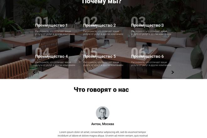 Landing Page с 0 + дизайн 16 - kwork.ru