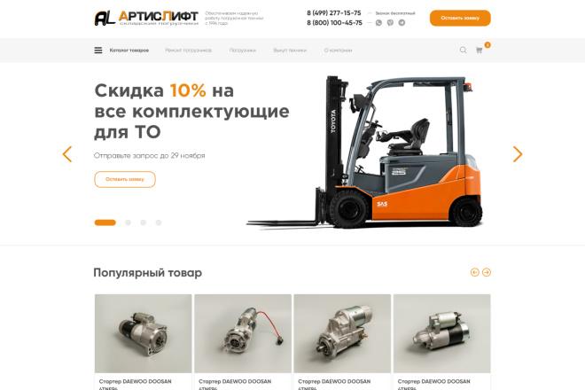 Дизайн страницы сайта 41 - kwork.ru