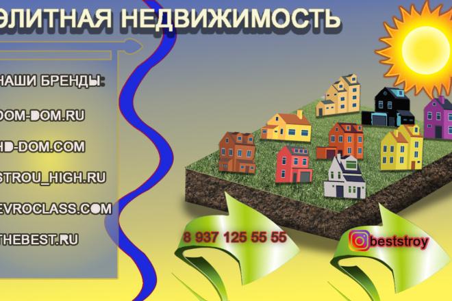 Разработаю рекламный баннер для продвижения Вашего бизнеса 25 - kwork.ru