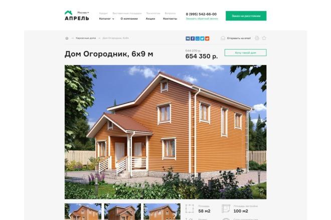 Адаптивная верстка сайта по дизайн макету 5 - kwork.ru