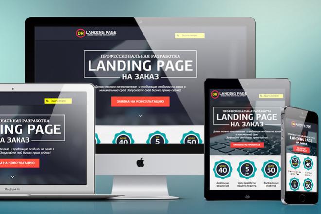 Скопирую любой Landing Page любой сложности 3 - kwork.ru