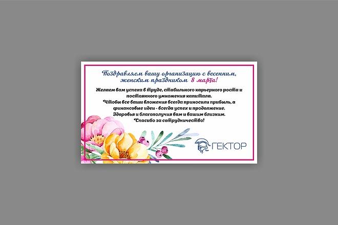 Сделаю статичный баннер 11 - kwork.ru