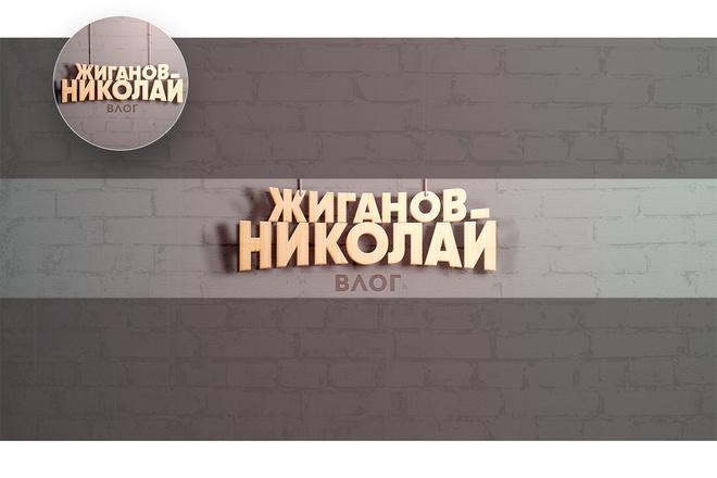 Оформление канала YouTube 41 - kwork.ru